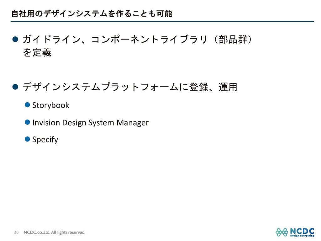 自社用のデザインシステムを作ることも可能 l ガイドライン、コンポーネントライブラリ(部品群)...