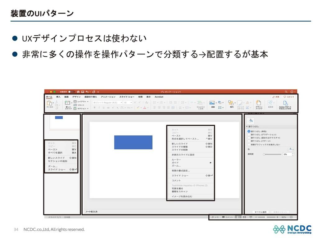 装置のUIパターン l UXデザインプロセスは使わない l 非常に多くの操作を操作パターンで分...