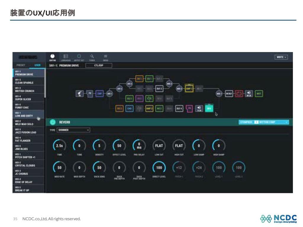装置のUX/UI応用例 35