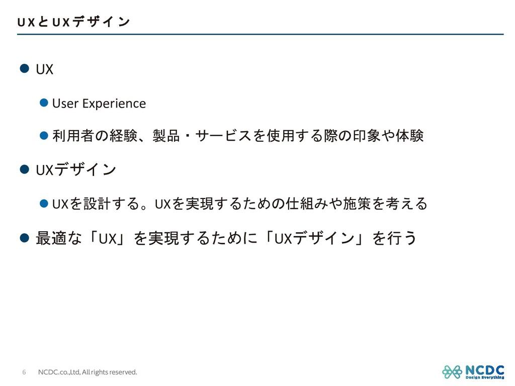 U X と U X デ ザ イ ン l UX l User Experience l 利用者の...