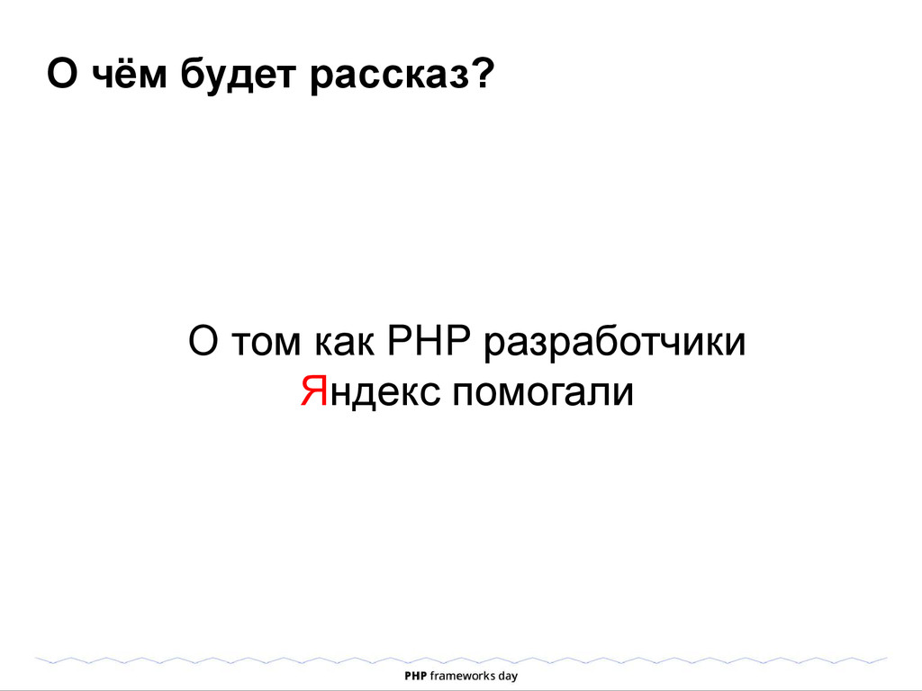 О чём будет рассказ? О том как PHP разработчики...