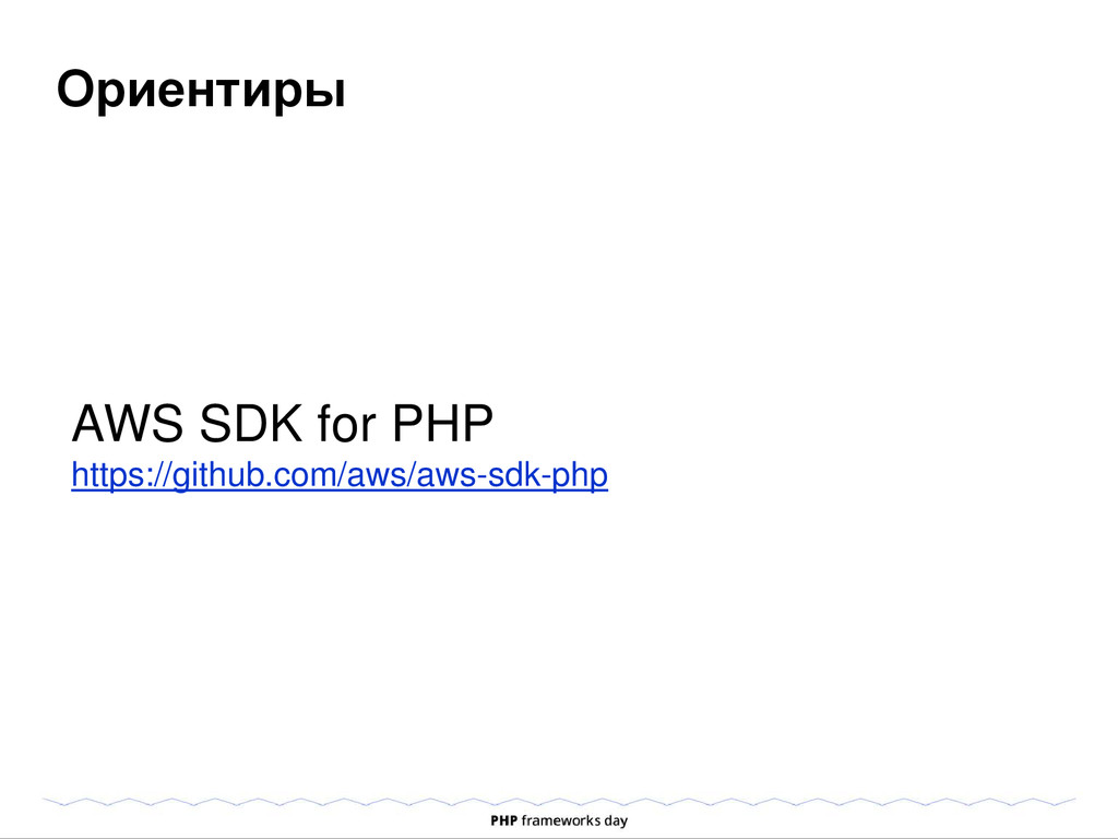 Ориентиры AWS SDK for PHP https://github.com/aw...