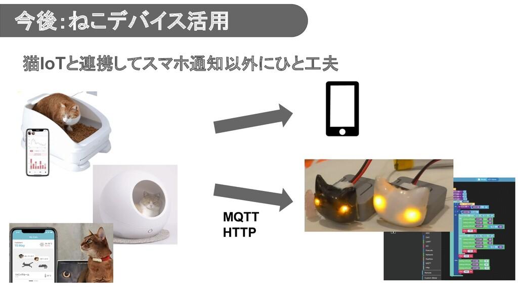 猫IoTと連携してスマホ通知以外にひと工夫 今後:ねこデバイス活用 MQTT HTTP