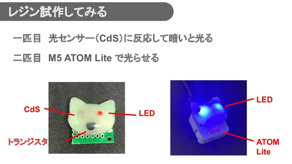 一匹目 光センサー(CdS)に反応して暗いと光る 二匹目 M5 ATOM Lite で光らせる...