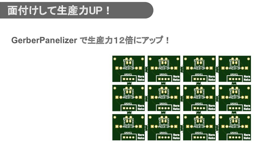 GerberPanelizer で生産力12倍にアップ! 面付けして生産力UP!