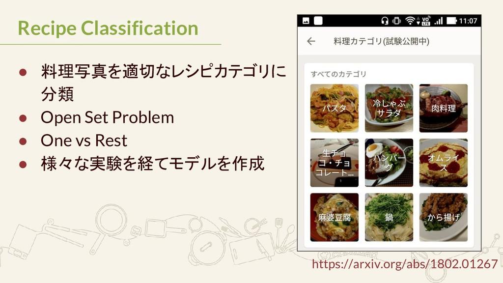 Recipe Classification ● 料理写真を適切なレシピカテゴリに 分類 ● O...