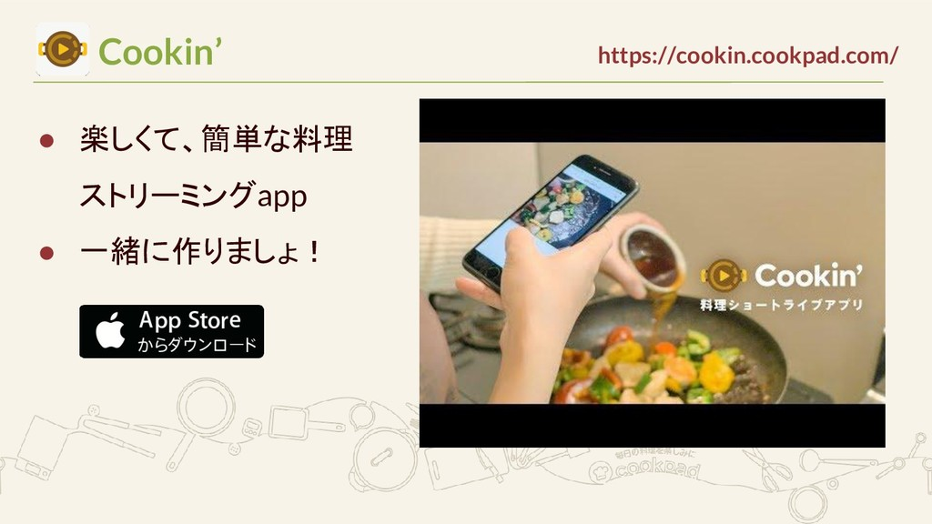 Cookin' https://cookin.cookpad.com/ ● 楽しくて、簡単な料...