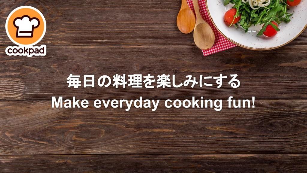 毎日の料理を楽しみにする Make everyday cooking fun!