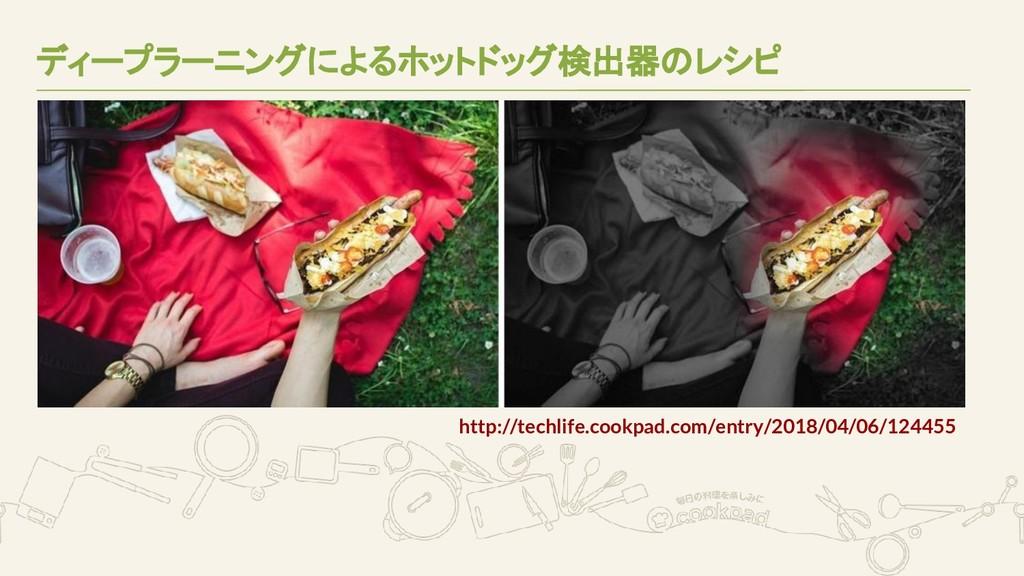 ディープラーニングによるホットドッグ検出器のレシピ http://techlife.cookp...