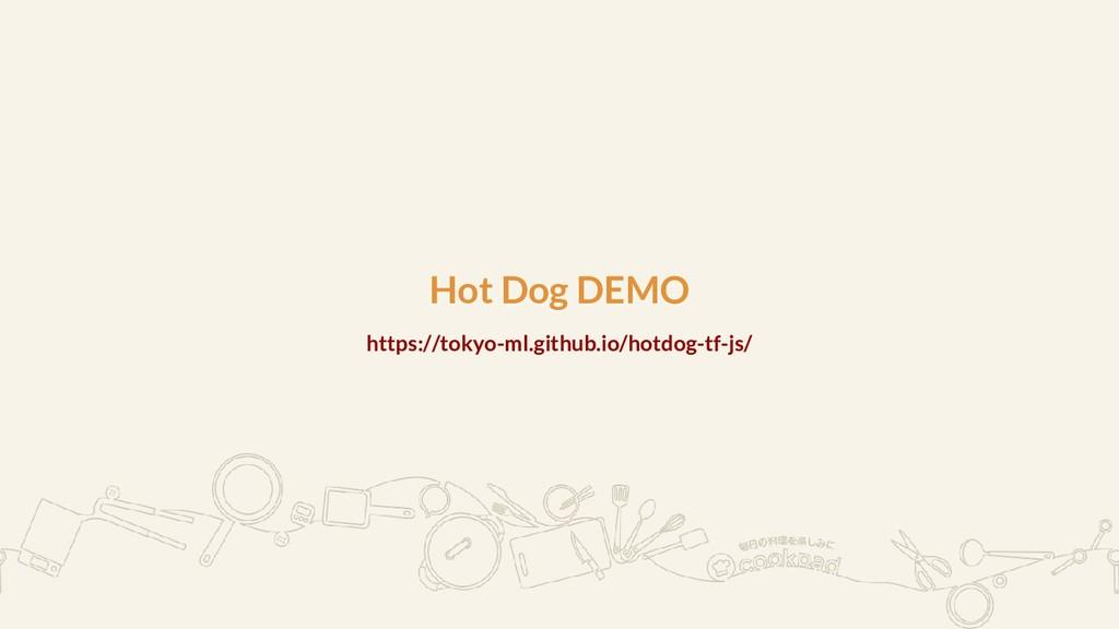 Hot Dog DEMO https://tokyo-ml.github.io/hotdog-...