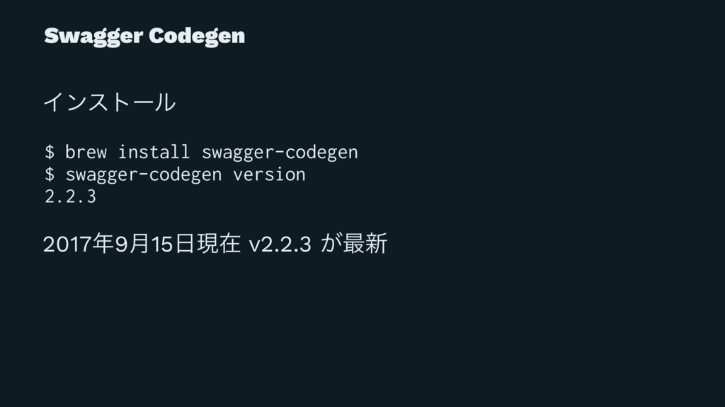 Swagger Codegen Πϯετʔϧ $ brew install swagger-c...