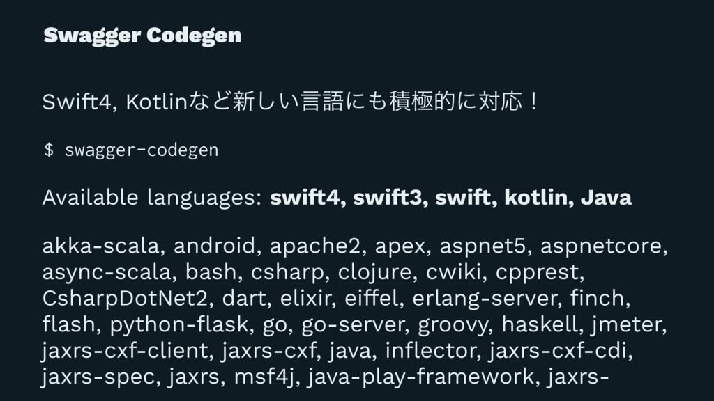 Swagger Codegen Swift4, KotlinͳͲ৽͍͠ݴޠʹੵۃతʹରԠʂ ...