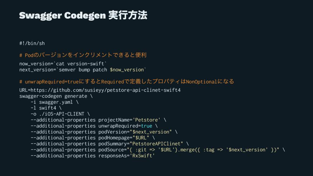 Swagger Codegen ࣮ߦํ๏ #!/bin/sh # PodͷόʔδϣϯΛΠϯΫϦ...
