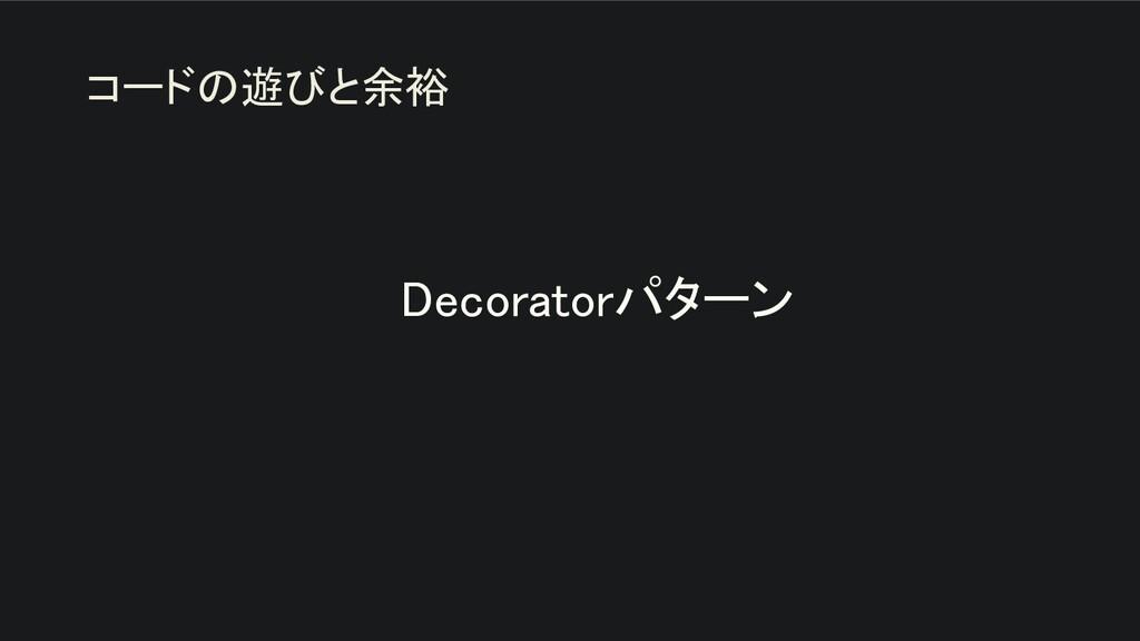Decoratorパターン   コードの遊びと余裕