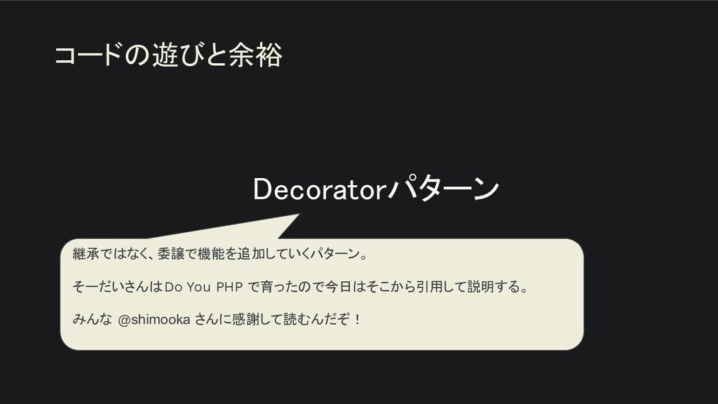 Decoratorパターン   コードの遊びと余裕 継承ではなく、委譲で機能を追加してい...