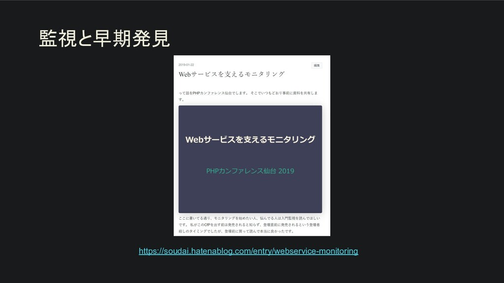 監視と早期発見 https://soudai.hatenablog.com/entry/web...