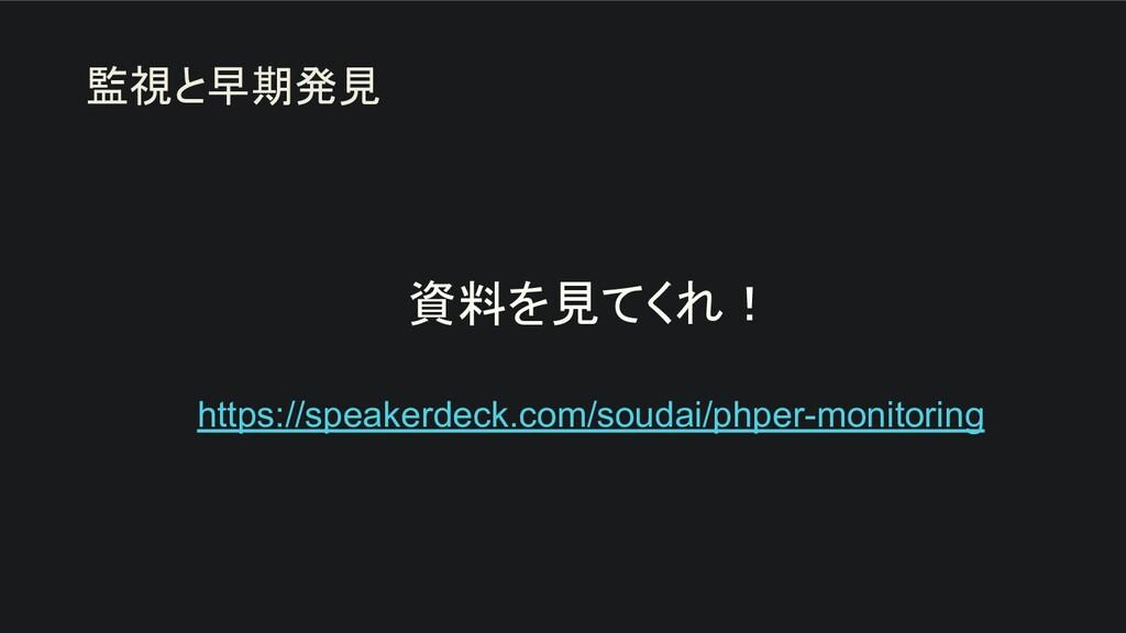 資料を見てくれ!  https://speakerdeck.com/soudai/phpe...