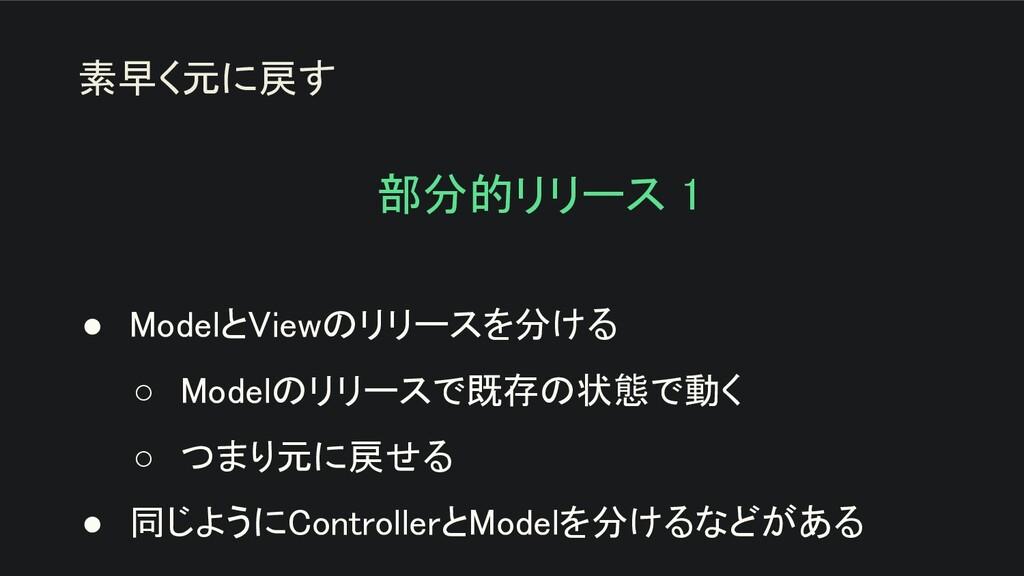 部分的リリース 1 ● ModelとViewのリリースを分ける ○ Modelのリリースで...