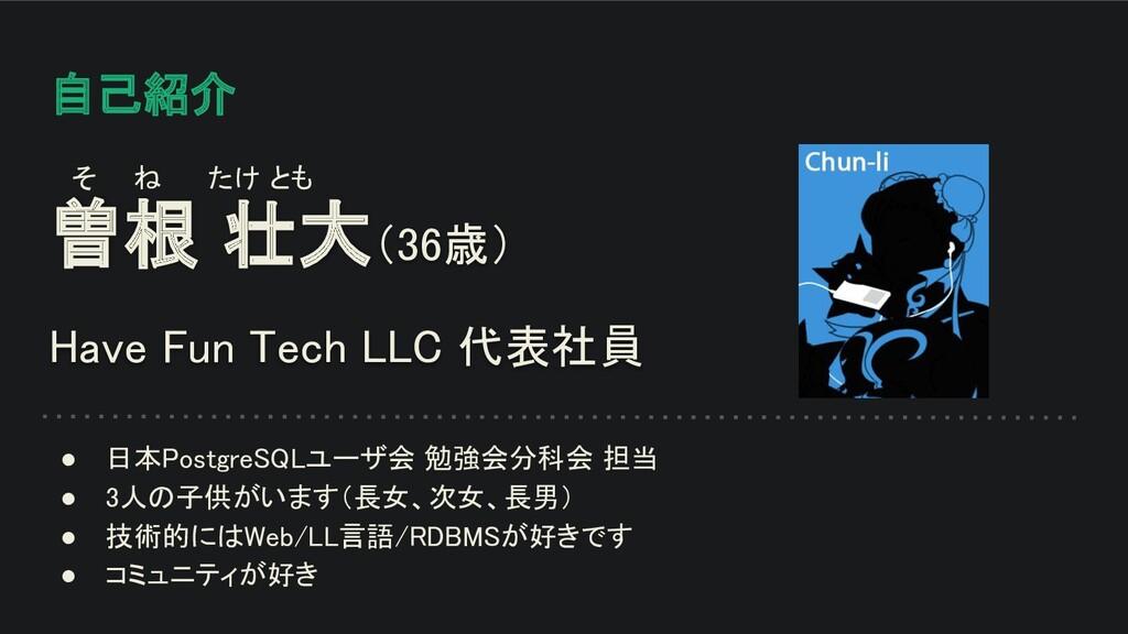 自己紹介 曽根 壮大(36歳) Have Fun Tech LLC 代表社員  そ  ...