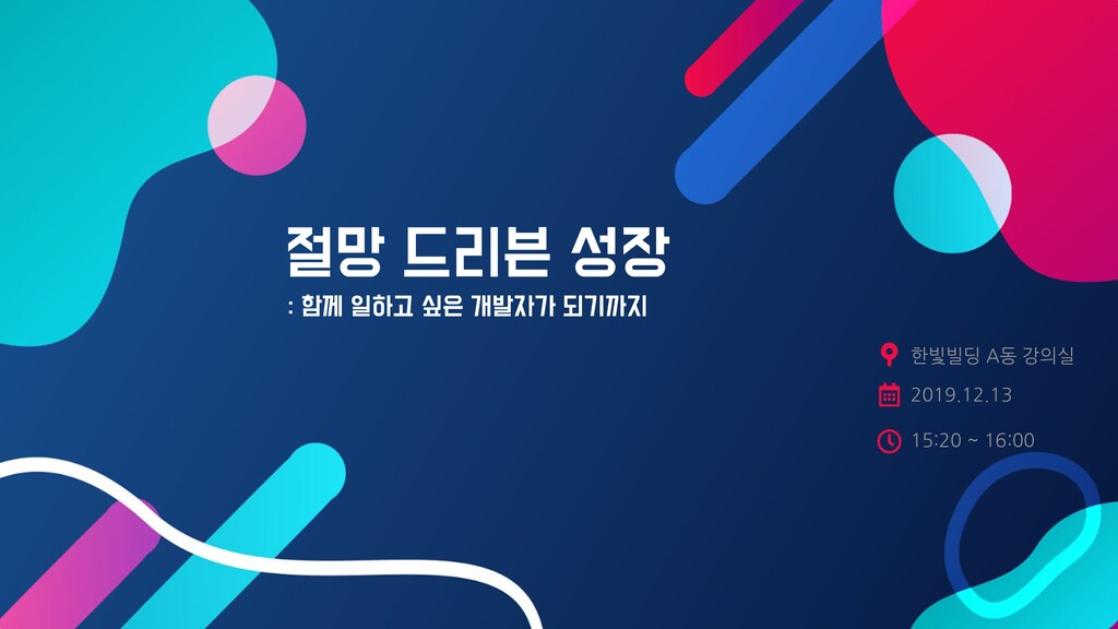 ݎܻ٘࠵ ೣԋੌೞҊरѐߊоغӝө 한빛빌딩 A동 강의실 201...