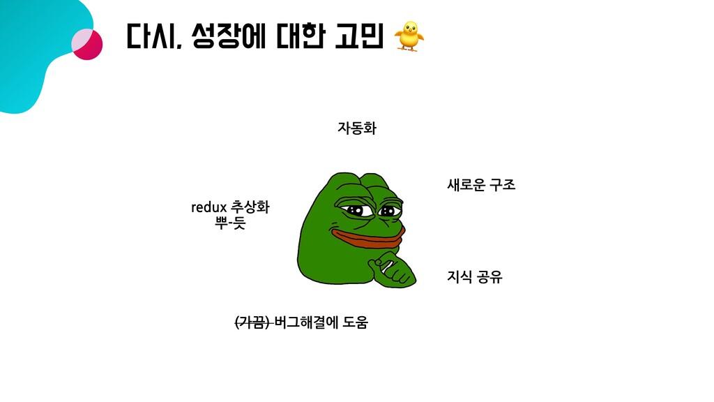 दীೠҊ  자동화 새로운 구조 지식 공유 redux 추상화 뿌-듯 (...