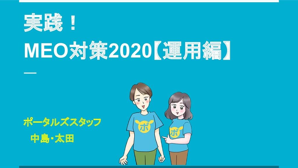 実践! MEO対策2020【運用編】 ポータルズスタッフ  中島・太田