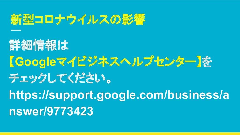 新型コロナウイルスの影響 詳細情報は 【Googleマイビジネスヘルプセンター】を チェックし...