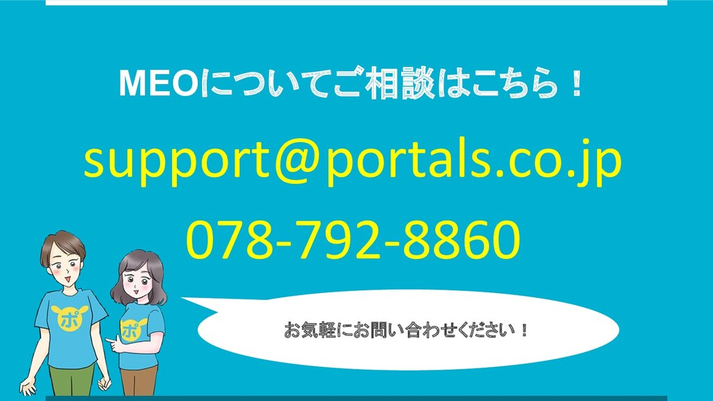 MEOについてご相談はこちら! support@portals.co.jp 078-792-8...
