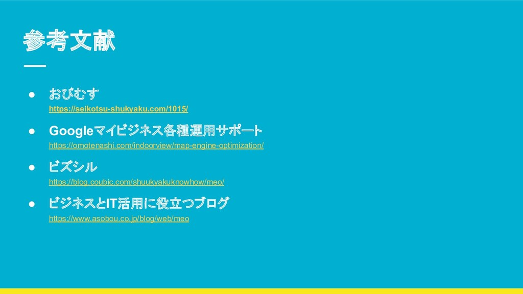 参考文献 ● おびむす https://seikotsu-shukyaku.com/1015/...