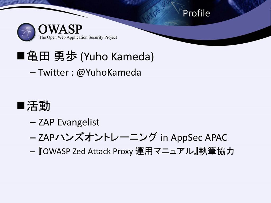 Profile 亀田 勇歩 (Yuho Kameda) – Twitter : @YuhoK...