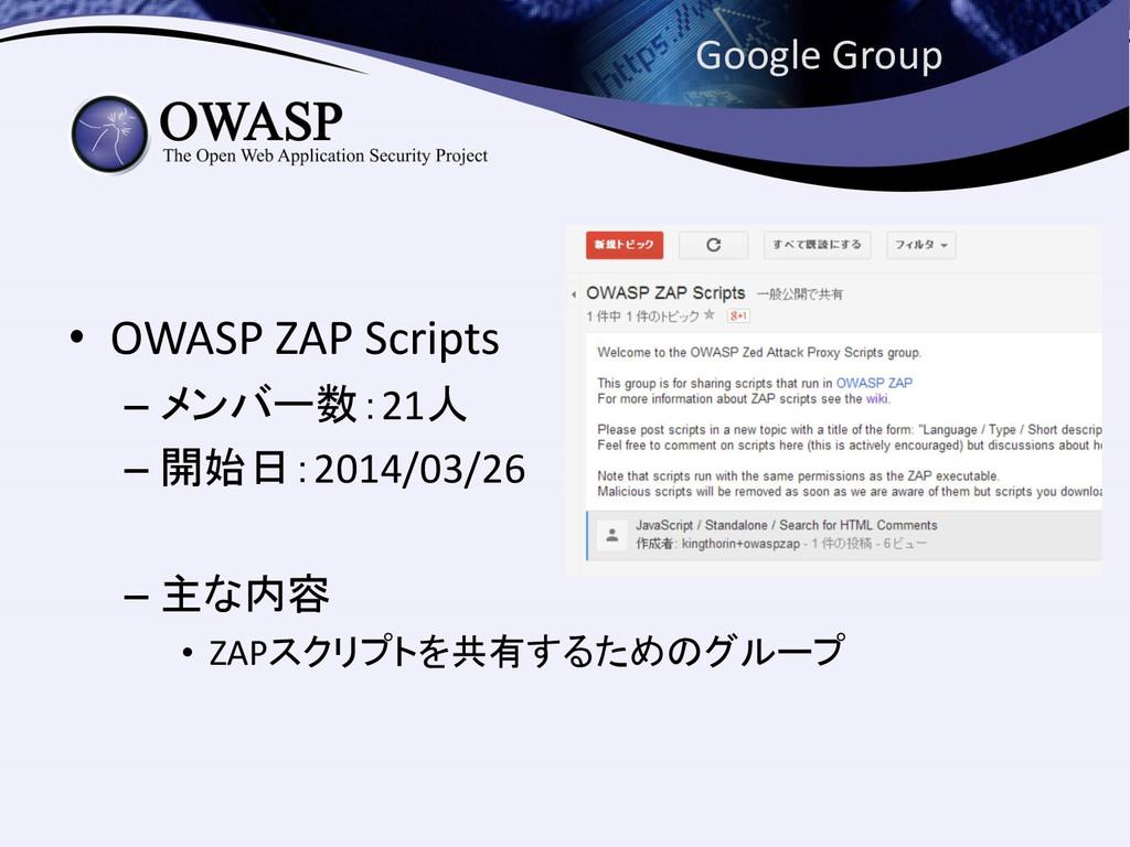 Google Group • OWASP ZAP Scripts – メンバー数:21人 – ...