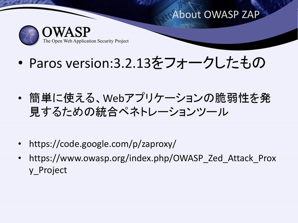 About OWASP ZAP • Paros version:3.2.13をフォークしたもの...