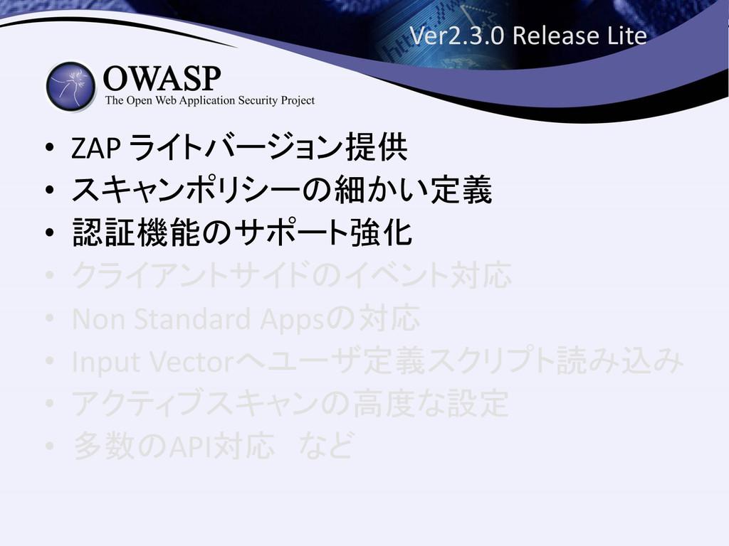 Ver2.3.0 Release Lite • ZAP ライトバージョン提供 • スキャンポリ...