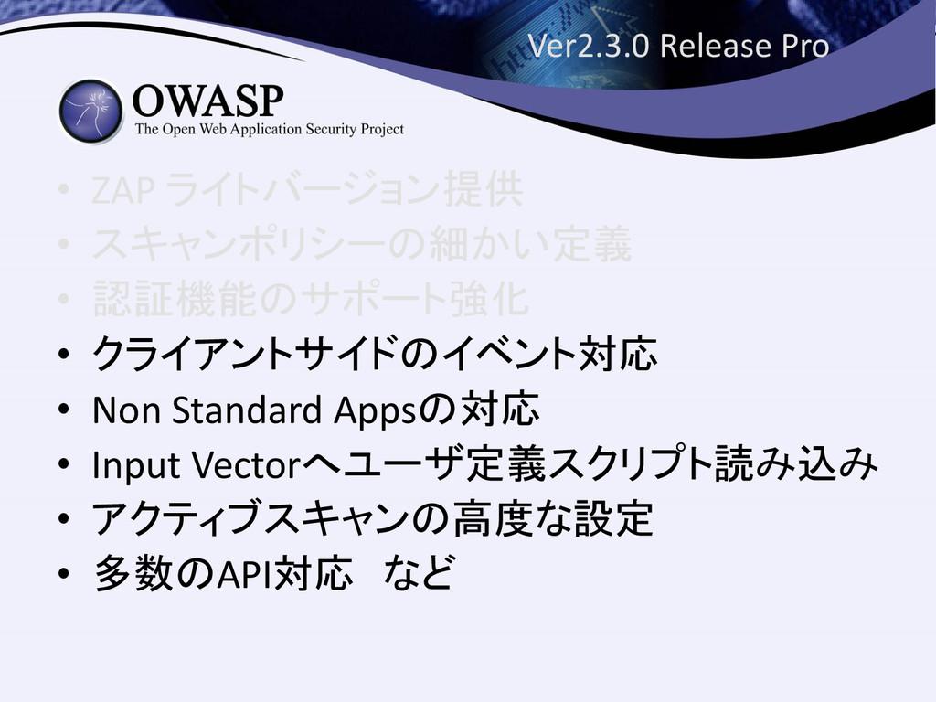 Ver2.3.0 Release Pro • ZAP ライトバージョン提供 • スキャンポリシ...