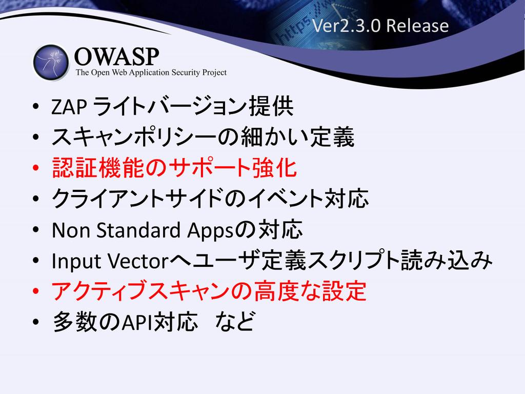 Ver2.3.0 Release • ZAP ライトバージョン提供 • スキャンポリシーの細か...