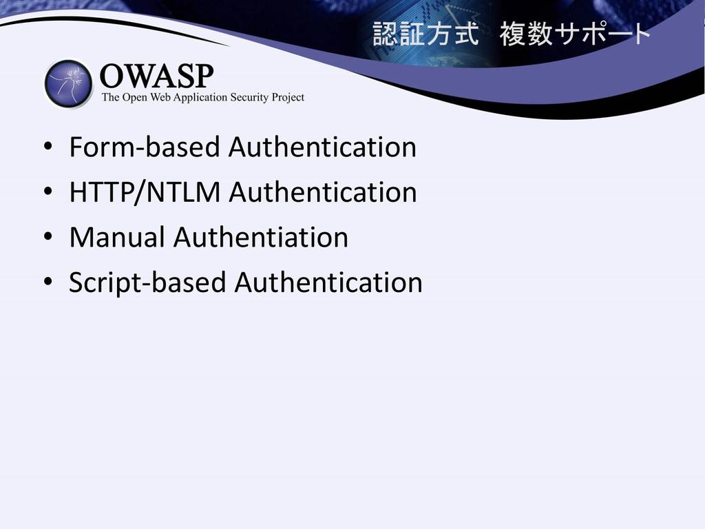 認証方式 複数サポート • Form-based Authentication • HTTP/...