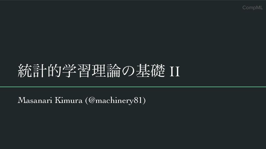 CompML ౷ܭతֶशཧͷجૅ II Masanari Kimura (@machiner...