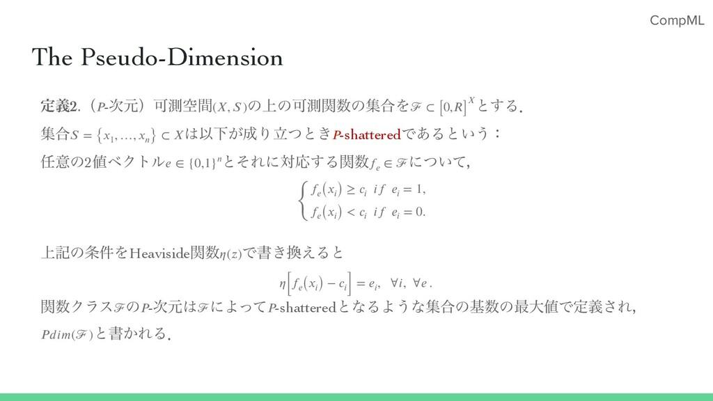 CompML The Pseudo-Dimension ఆٛ2.ʢ -ݩʣՄଌۭؒ ͷ্ͷՄ...