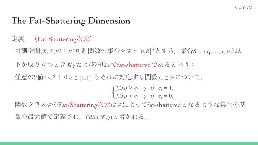 CompML The Fat-Shattering Dimension ఆٛɽʢFat-Sha...