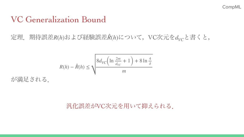 CompML VC Generalization Bound ఆཧɽظޡࠩ ͓Αͼܦݧޡࠩ ...