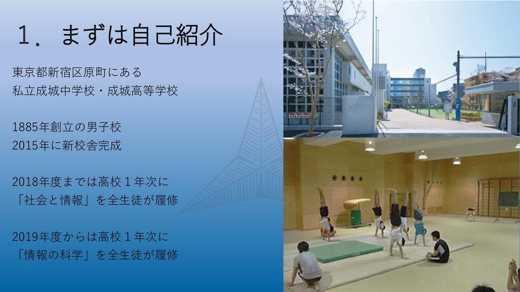 1.まずは自己紹介 東京都新宿区原町にある 私立成城中学校・成城高等学校 1885年創立の男子...