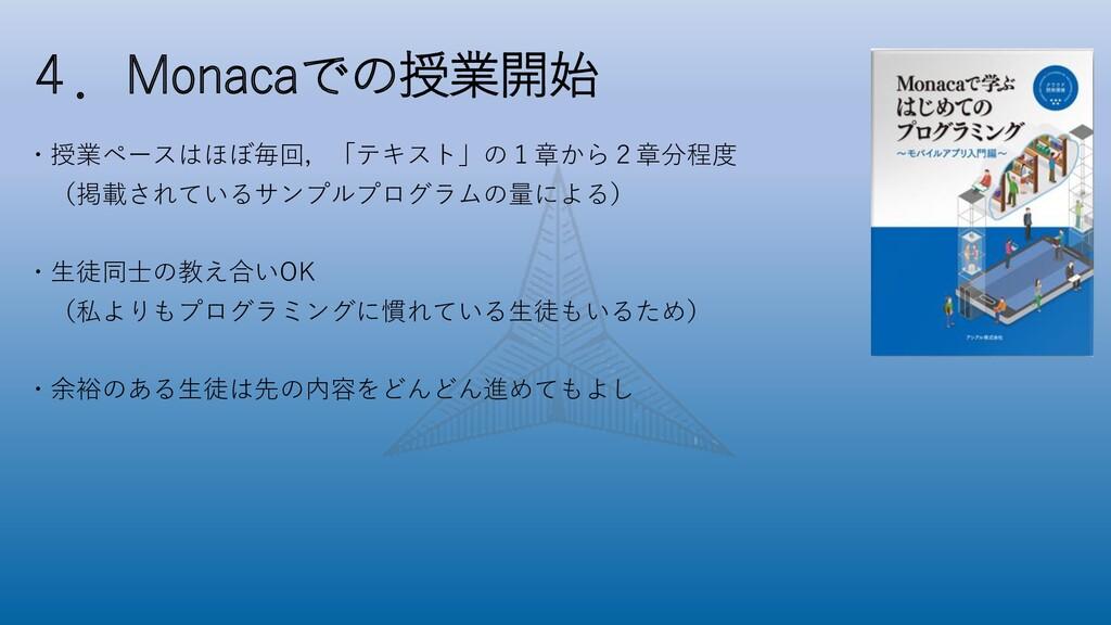 4.Monacaでの授業開始 ・授業ペースはほぼ毎回,「テキスト」の1章から2章分程度 (掲載...