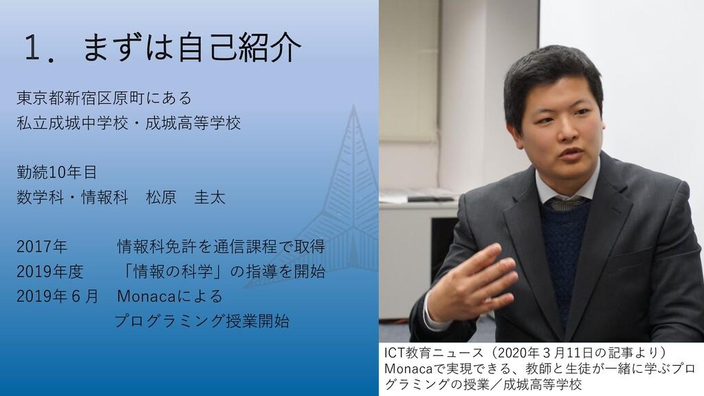 1.まずは自己紹介 東京都新宿区原町にある 私立成城中学校・成城高等学校 勤続10年目 数学科...