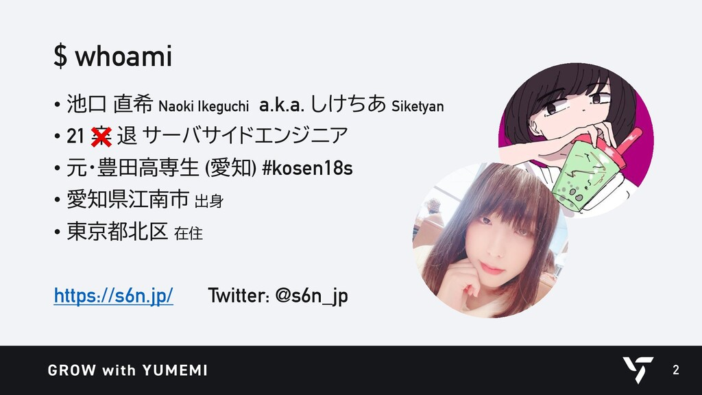 $ whoami • 池口 直希 Naoki Ikeguchi a.k.a. しけちあ Sik...