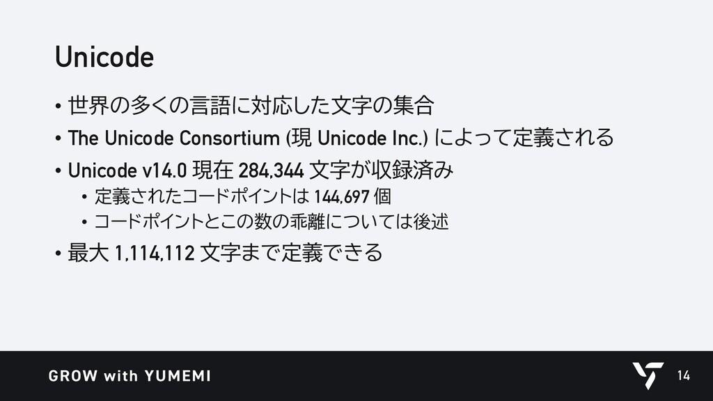 Unicode • 世界の多くの言語に対応した文字の集合 • The Unicode Cons...