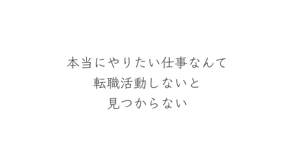 ຊʹΓ͍ͨͳΜͯ స৬׆ಈ͠ͳ͍ͱ ݟ͔ͭΒͳ͍