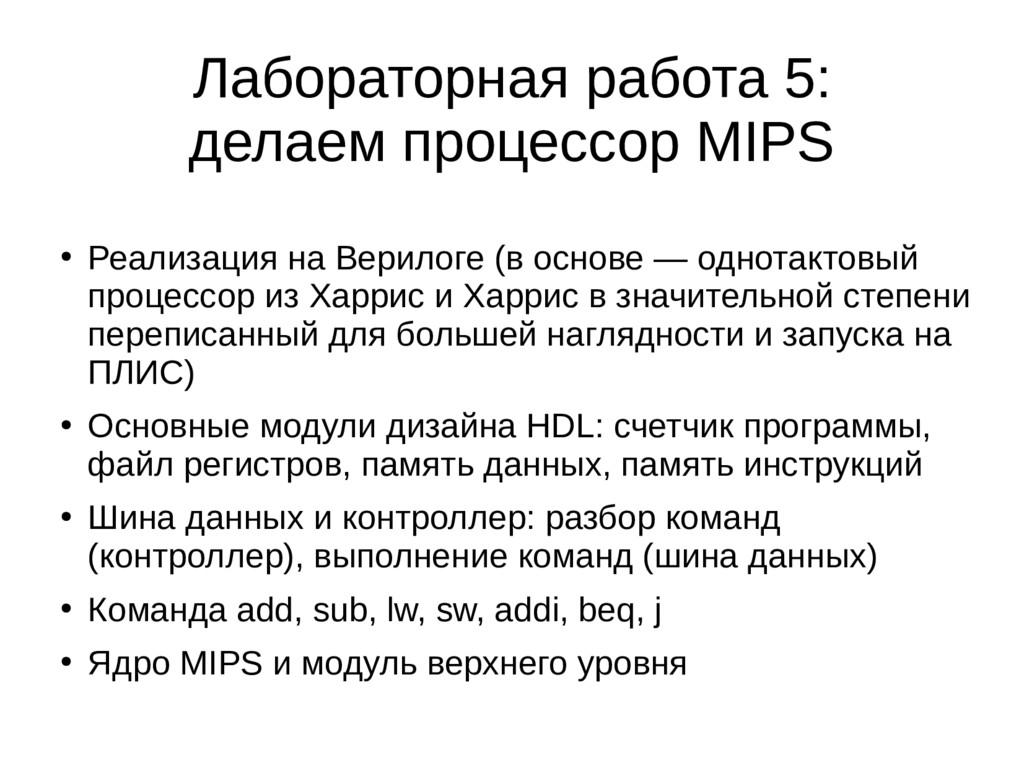 Лабораторная работа 5: делаем процессор MIPS ● ...