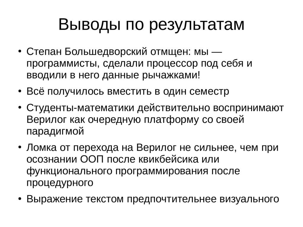 Выводы по результатам ● Степан Большедворский о...