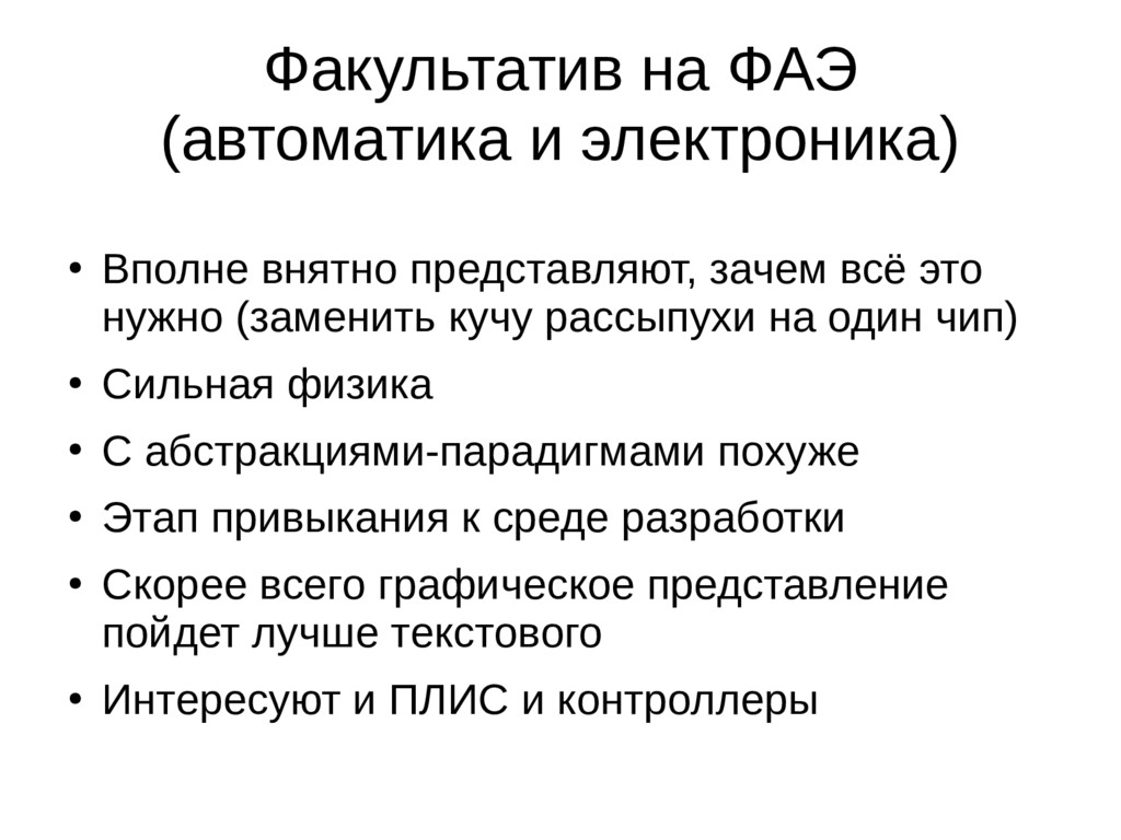 Факультатив на ФАЭ (автоматика и электроника) ●...