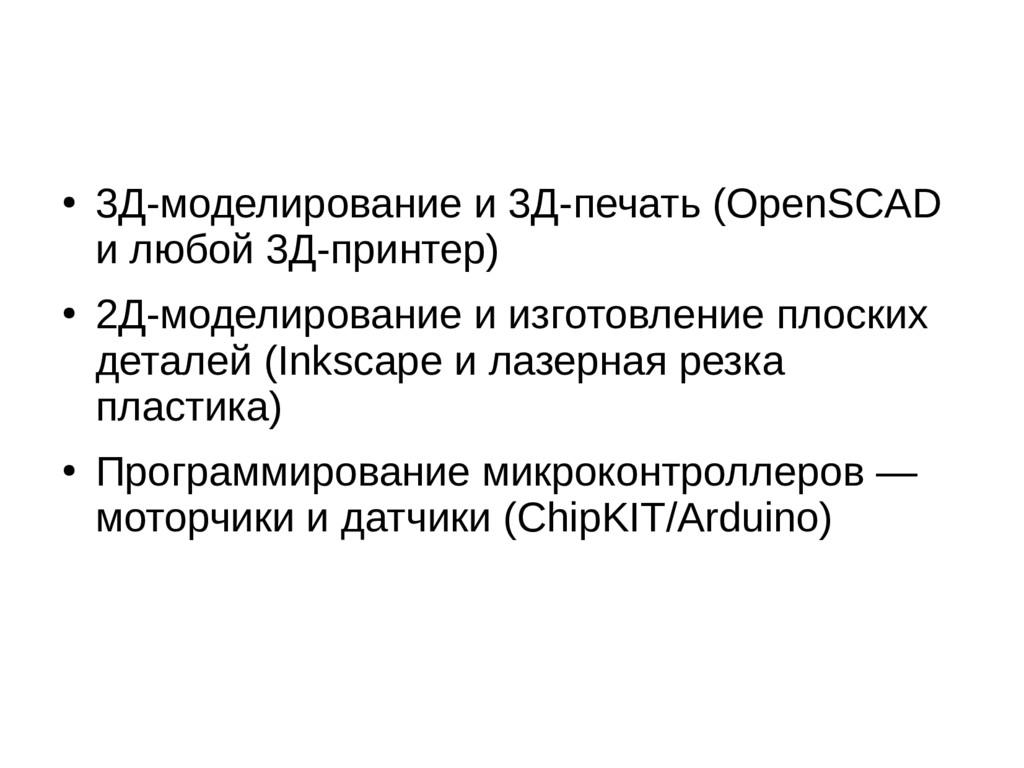 ● 3Д-моделирование и 3Д-печать (OpenSCAD и любо...